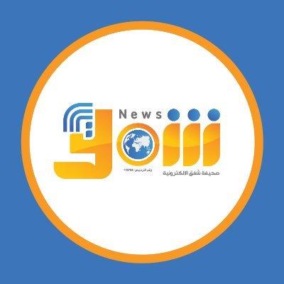 صورة صحيفة شفق الإلكترونية - متابعه