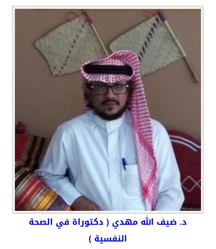 صورة د. ضيف الله مهدي